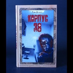 Дескотт Режи  - Корпус 38