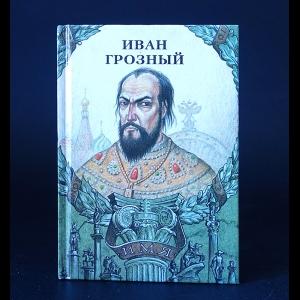 Рогожкин Д. - Иван Грозный