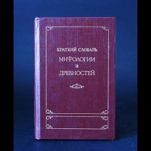Корш М. - Краткий словарь мифологии и древностей