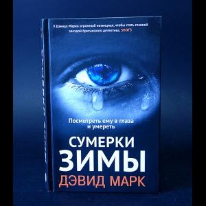 Марк Дэвид  - Сумерки зимы