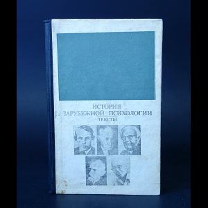 Авторский коллектив - История зарубежной психологии 30-е-60-е годы XX века