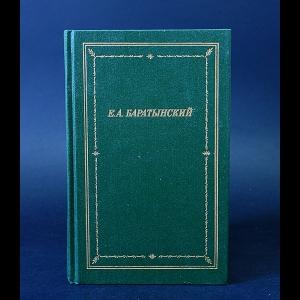 Баратынский Е.А. - Е.А. Баратынский Полное собрание стихотворений