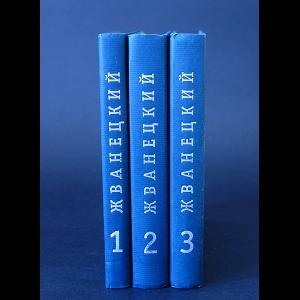 Жванецкий Михаил - Михаил Жванецкий Собрание произведений в 4 томах (комлпект из 3 книг)