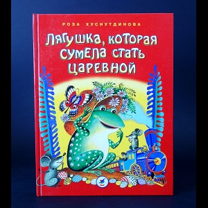 Хуснутдинова Роза  - Лягушка, которая сумела стать царевной