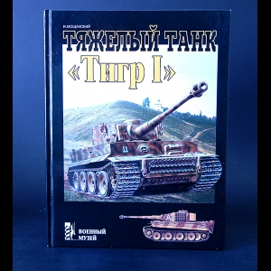 Мощанский Илья - Тяжелый танк Тигр I