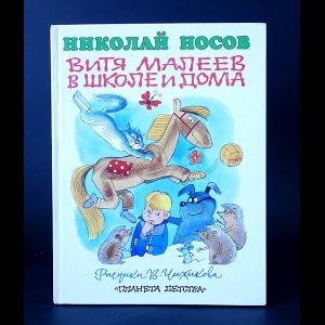 Носов Николай - Витя Малеев в школе и дома