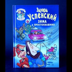 Успенский Эдуард - Зима в Простоквашино