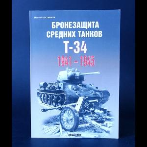 Постников М. - Бронезащита средних танков Т-34. 1941-1945