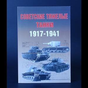 Авторский коллектив - Советские тяжелые танки 1917-1940