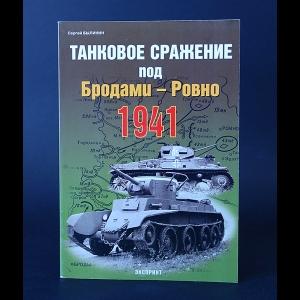 Былинин С. - Танковое сражение под Бродами - Ровно 1941