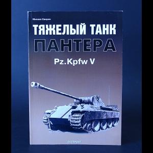 Свирин М. - Тяжелый танк Пантера