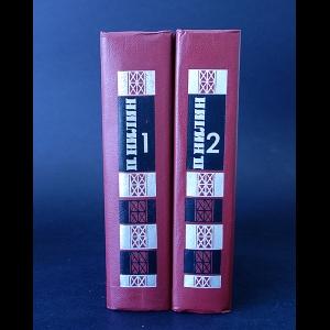 Нилин Павел - Павел Нилин Сочинения в 2 томах (комплект из 2 книг)