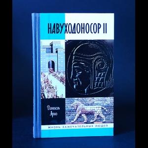 Арно Даниель - Навухдоносор II