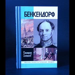 Олейников Дмитрий  - Бенкендорф