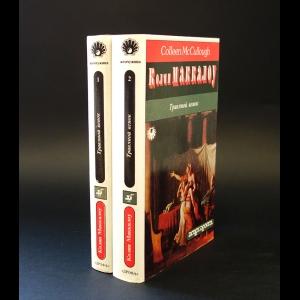 Маккалоу Колин - Травяной венок (Комплект из 2 книг)