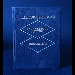 Ковалевская С.В. - С.В. Ковалевская Воспоминания детства. Нигилистика