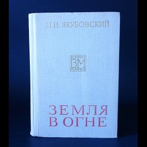 Якубовский И.И. - Земля в огне