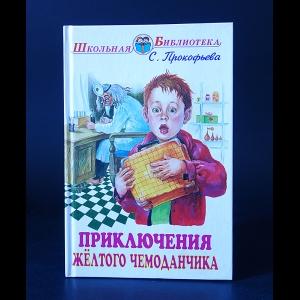 Прокофьева Софья - Приключения желтого чемоданчика. Приключения желтого чемоданчика - 2