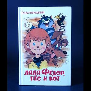 Успенский Эдуард - Дядя Фёдор, пёс и кот