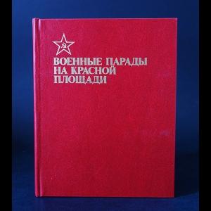Авторский коллектив - Военные парады на Красной площади