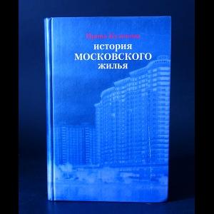 Кулакова Ирина  - История московского жилья