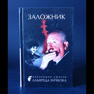 Авторский коллектив - Заложник