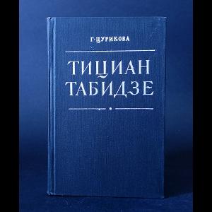Цурикова Г. - Тициан Табидзе