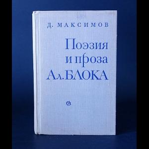Максимов Д. - Поэзия и проза Ал. Блока