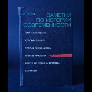 Генри Эрнст  - Заметки по истории современности