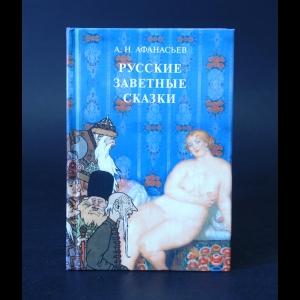 Афанасьев А.Н. - Русские заветные сказки