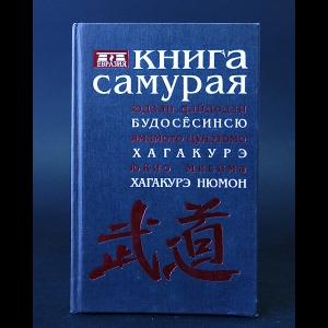 Дайдодзи Юдзан , Цунэтомо Ямамото , Мисима Юкио - Книга самурая (Будосесинсю. Хагакурэ. Хагакурэ Нюмон.)
