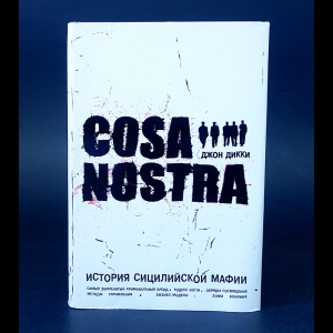 Дикки Джон - Cosa Nostra История Сицилийской мафии