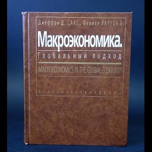 Сакс Джеффри Д., Ларрен Фелипе Б. - Макроэкономика, глобальный подход