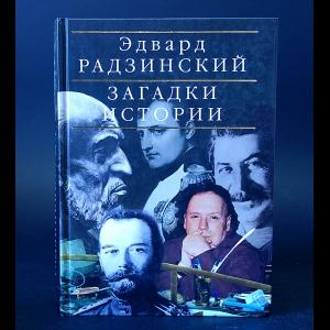 Радзинский Эдвард - Загадки истории. Полное издание в одном томе
