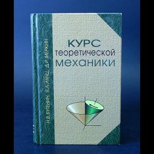 Бутенин Н.В., Лунц Я.Л., Меркин Д.Р. - Курс теоретической механики