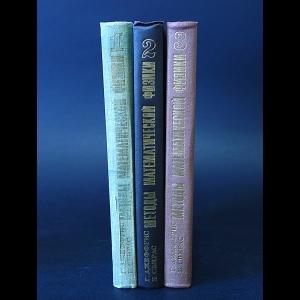 Джеффрис Г., Свирлс Б. - Методы математической физики (комплект из 3 книг)