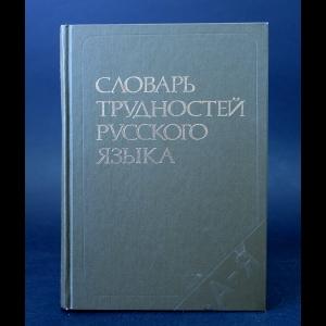 Розенталь Д.Э., Теленкова М.А. - Словарь трудностей русского языка