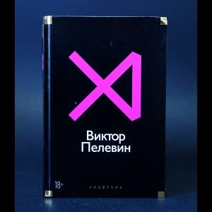 Пелевин Виктор - Виктор Пелевин Истории и рассказы