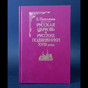 Поселянин Е. - Русская церковь и русские подвижники XVIII века