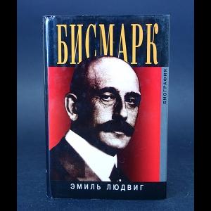 Людвиг Эмиль - Бисмарк