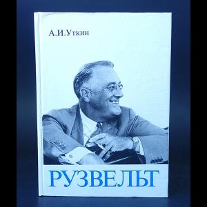 Уткин А.И. - Рузвельт