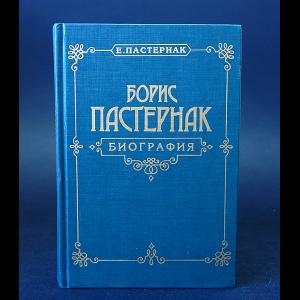Пастернак Е. - Борис Пастернак Биография