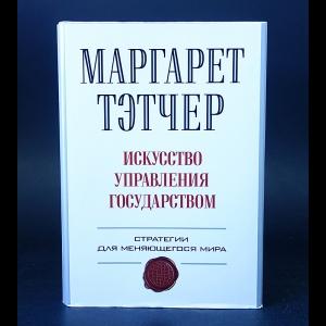 Тэтчер Маргарет - Искусство управления государством