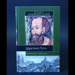 Иловайский Д.И. - Царская Русь