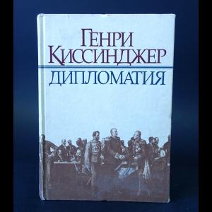 Киссинджер Генри - Дипломатия