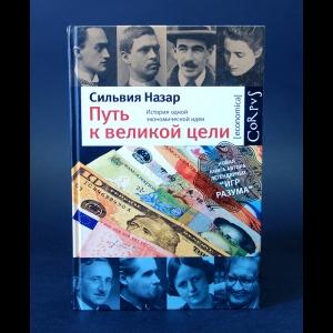 Назар Сильвия - Путь к великой цели. История одной экономической идеи