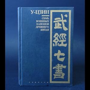 Сойер Ральф - У-Цзин Семь военных канонов Древнего Китая