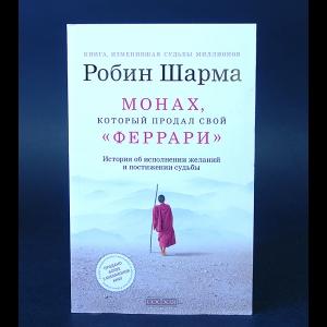 Шарма Робин - Монах, который продал свой Феррари. История об исполнении желаний и постижении судьбы