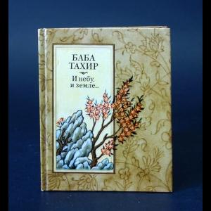 Тахир Баба - И небу и земле...