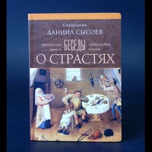 Сысоев Даниил - Беседы о страстях. Чревоугодие. Зависть. Сребролюбие. Уныние